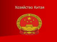 Презентация «Китай»