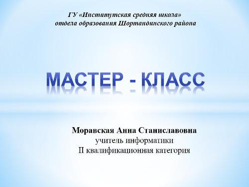 Методическая разработка мастер-класса «Текстовый процессор Microsoft Word»