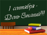 Праздник «День знаний для первоклассников»