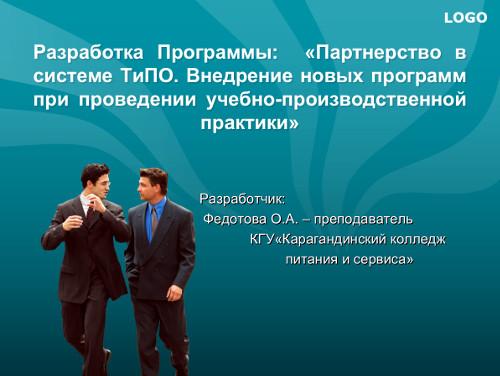 """Презентация «Разработка Программы: """"Партнерство в системе ТиПО. Внедрение новых программ при проведении учебно-производственной практики""""»"""