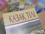 В Казахстане пройдет олимпиада на знание госязыка