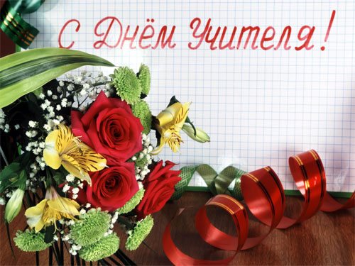 Сценарий праздника «День учителя»