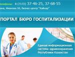 В Усть-Каменогорске пациенты смогут ожидать своей очереди на операцию через Интернет