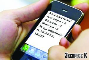 Двойка по SMS