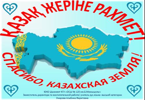 Презентация «Спасибо, казахская земля»
