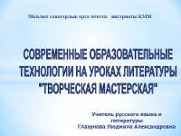 Презентация «Современные образовательные технологии на уроках литературы