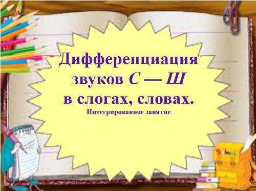 Презентация «Интегрированное занятие: Дифференциация звуков С — Ш в слогах, словах»