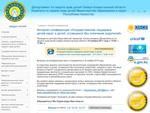 Интернет-конференция «Государственная поддержка детей-сирот и детей, оставшихся без попечения родителей»
