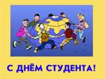 Международный день студентов | Фото с сайта post.kards.qip.ru