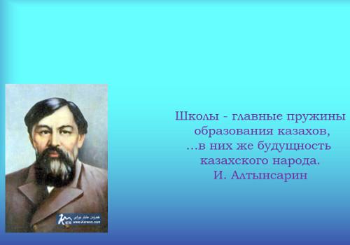"«Классный час ""Ыбрай Алтынсарин""»"
