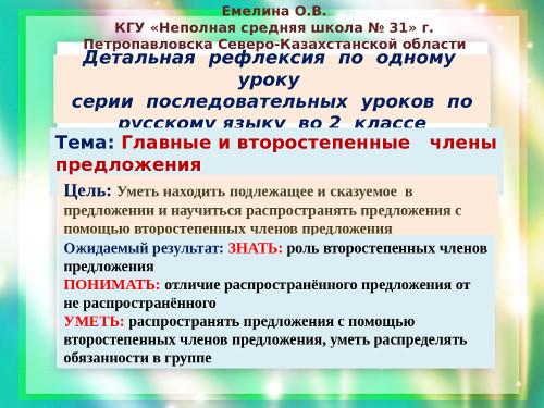 Презентация «Детальная рефлексия по одному уроку серии последовательных уроков по русскому языку во 2 классе»