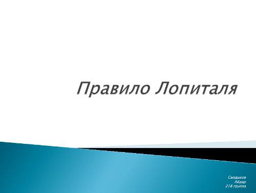 Презентация «Правило Лопиталя»