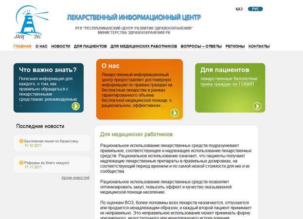 В Казахстане можно получить информацию о применении лекарств на специальном сайте