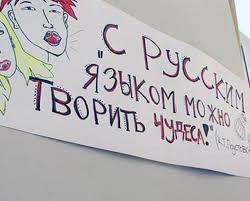 Урок русского языка: «СПП с придаточными определительными и изъяснительными»