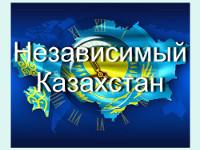 Презентация «Независимый Казахстан»