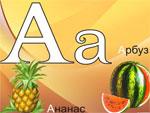 Урок русской грамоты. Буква «А» | Фото с сайта viki.rdf.ru