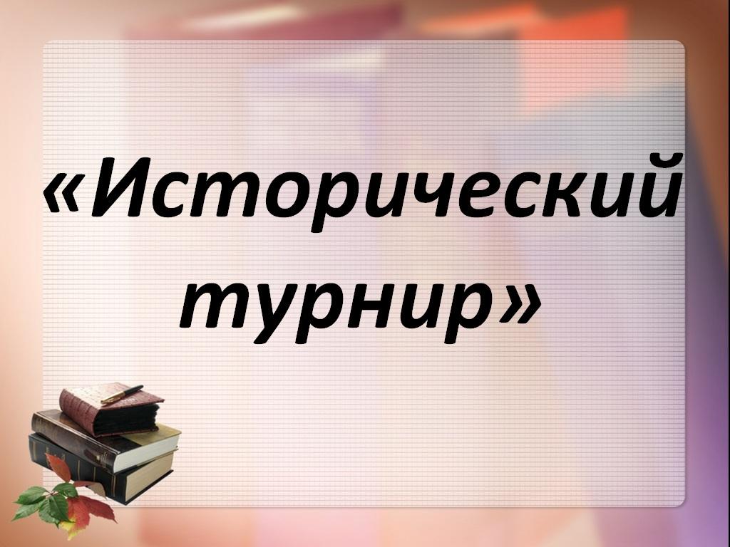 Презентация –  исторический турнир «Казахстан в 20-40-ые гг. XX в.»