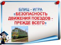 """Презентация «Блиц-игра """"Безопасность движения поездов — прежде всего""""»"""