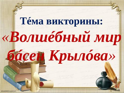 Викторина на тему: «Волшебный мир басен Крылова»