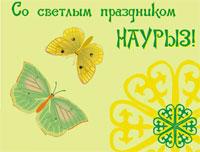 Наурыз мейрамы — праздник нового года | Фото с сайта idrive.kz