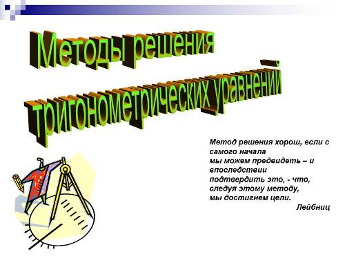Презентация «Методы решения тригонометрических уравнений»