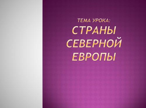 «Страны Северной Европы»