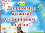 В CКО по программе «С дипломом — в село» трудоустроено около 1,5 тыс специалистов | Фото с сайта altynsarin.ru