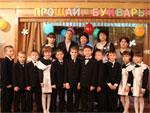 Праздник в 1 классе: «Прощание с Букварем»