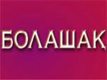 Изменились правила получения президентской стипендии «Болашак» | Фото с сайта tengrinews.kz