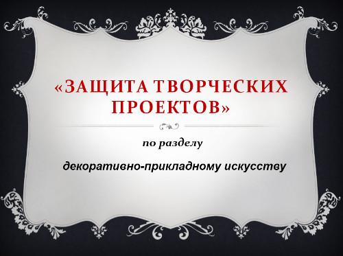 «Защита творческих проектов»