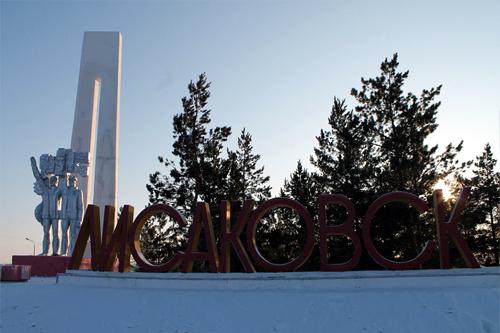 История становления города Лисаковска