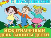 29 мая проведен благотворительный вечер, посвященный Международному дню защиты детей 1 июня | Фото с сайта kinderlibrary.wordpress.com