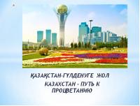«Қазақстан — гүлденуге жол» — «Казакстан — путь к процветанию»