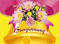 21 июня в 601 школе области состоялись выпускные вечера | фото с сайта cards.i.ua