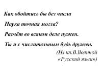 Урок-лекция  русского языка в 7 классе «Количественные и порядковые числительные»