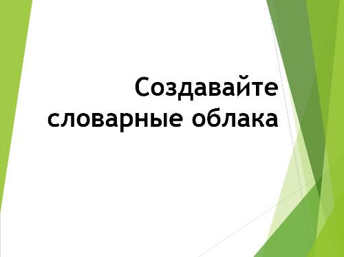 Презентация «Создавайте словарные облака на уроках  русского языка и литературы»