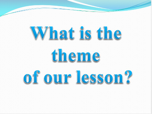 Презентация «What is the theme of our lesson?»