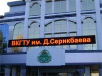 Восточно-Казахстанский государственный технический университет имени Даулета Серикбаева (ВКГТУ)