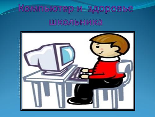 Презентация «Компьютер и здоровье школьника»