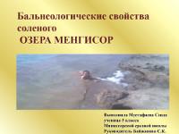 Проект «Бальнеологические свойства озера Менгисор»