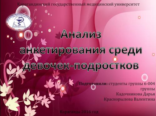 Презентация «Анализ анкетирования среди девочек-подростков»