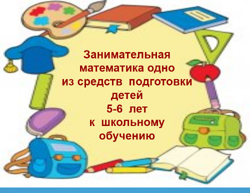 Презентация «Занимательная математика»