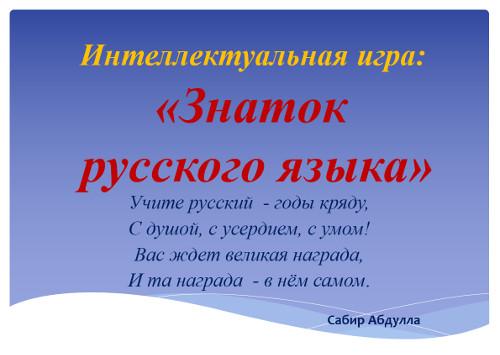 Интеллектуальная игра «Знаток русского языка»