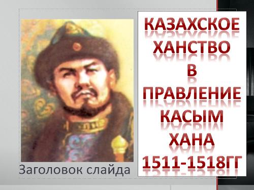 Тема урока: «Казахское ханство в правление Касым хана