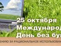 Международный день без бумаги | Фото с сайта club.cnews.ru