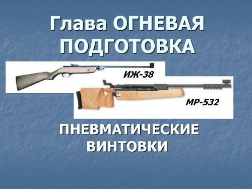 Презентация «Огневая подготовка. Пневматическое оружие»