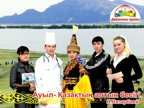 В СКО по программе «С дипломом в село» прибыло 29 молодых врачей | Фото с сайта uvp.akmol.kz