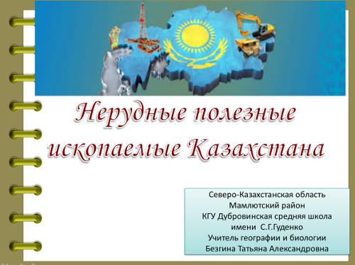 Реферат на тему полезные ископаемые казахстана 3238