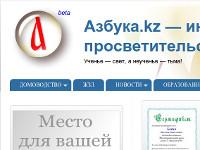 Портал «Азбука.kz» восстановил свою работоспособность