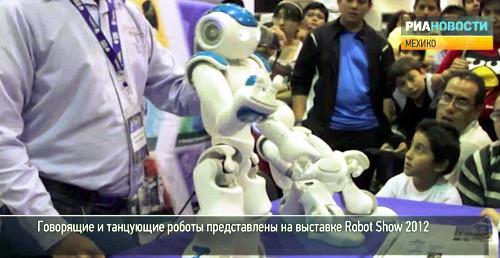 Роботы соревнуются в беге, дерутся и разговаривают на выставке в Мехико